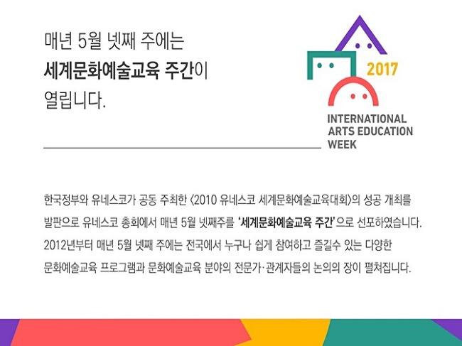 [2017 세계문화예술교육주간 개최] 한 사람의 인생을 바꿀 수 있는 강력한 힘, 문화예술교육
