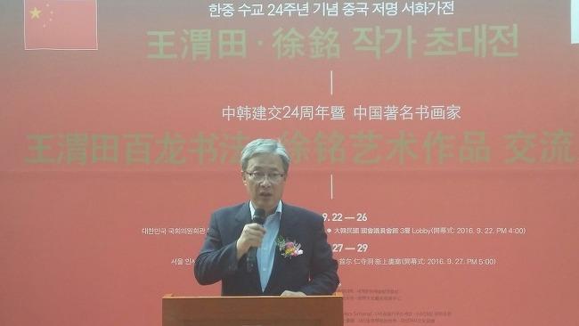 한중수교 24주년 기념 중국 저명 서화가전 개막식