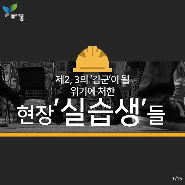 [2017 심폐소생글]'실습생' 문제를 해결해야 제2의 '김군'을 막을 수 있다.