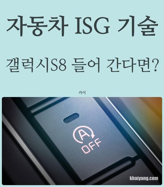 자동차 ISG 기술 갤럭시S8 에 들어가면? 배터리 절감기술