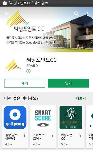 1만원 유료대회인 KG 이데일리 레이디스 오픈의 초대권 받는 방법