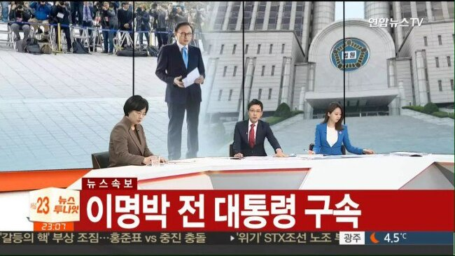 법원, 이명박 구속 영장 발부 동부구치소 수감 '머그샷 찍고 입감