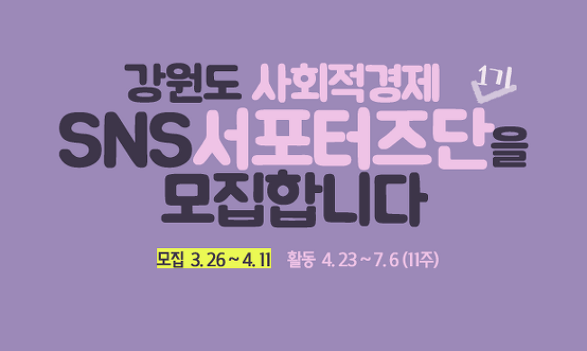 【공지】강원도 사회적경제 SNS 서포터즈단 모집