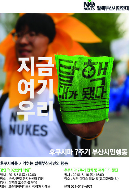 후쿠시마 7주기 부산행사