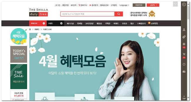 신라 인터넷 면세점 2018년 04월 적립금 이벤트