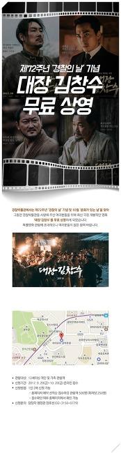 경찰박물관에서 제72주년 경찰의 날 기념 영화 '대장 김창수'를 무료 관람하세요!