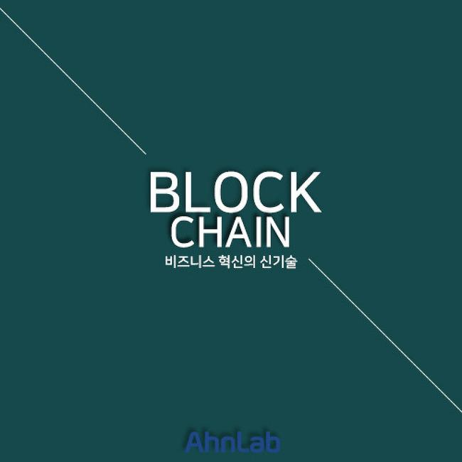 [카드뉴스] 블록체인, 비즈니스 혁신의 신기술