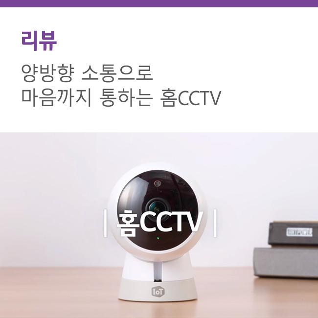 양방향 소통으로 마음까지 통하는 홈CCTV