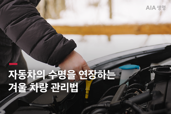자동차의 수명을 연장하는 겨울철 차량 관리법