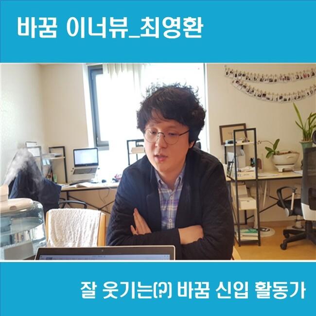 이너뷰_바꿈, 최영환