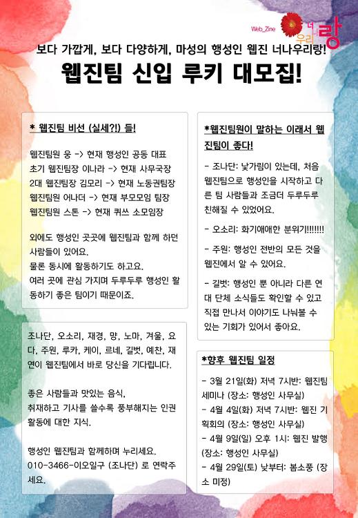 2017년 3월호 편집후기 (신입 웹진팀원 대모집 공지)