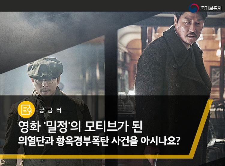 영화 '밀정'의 모티브가 된 의열단과 황옥경부..