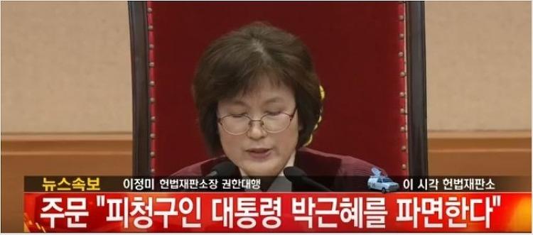 박근혜 대통령 탄핵 결정문 전문