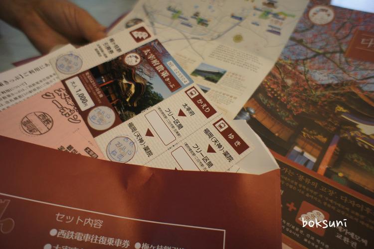 갑자기 떠난 후쿠오카 여행 ^^- (5)다자이후