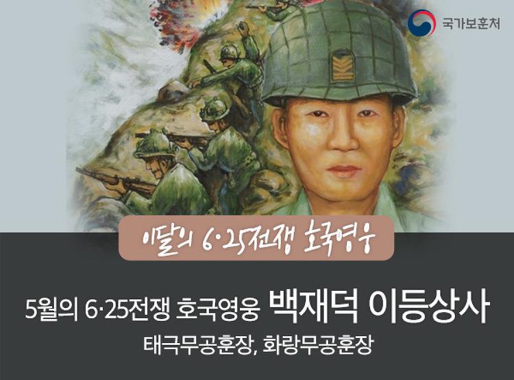 5월의 6·25전쟁 호국영웅 - 백재덕 육군 이등..