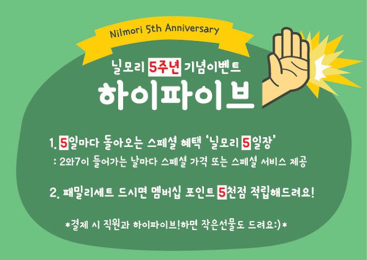 (닐모리/이벤트) 5주년 기념 '하이파이브!'