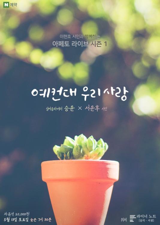 아페토 라이브 시즌1 <예컨대 우리 사랑> 예매 안내
