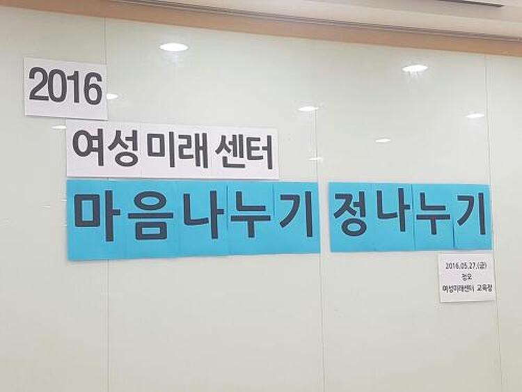 여성미래센터 2016년 입주단체 모임 '마음나누기 정나누기'