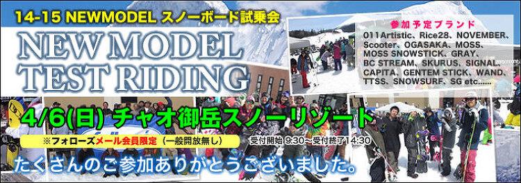 14/15 fellow's Surf & Snow 시승회 인기 랭킹