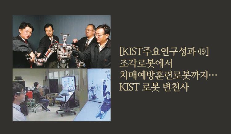 꿈돌이 조각로봇에서 치매예방훈련로봇까지…KIST 로봇 변천사