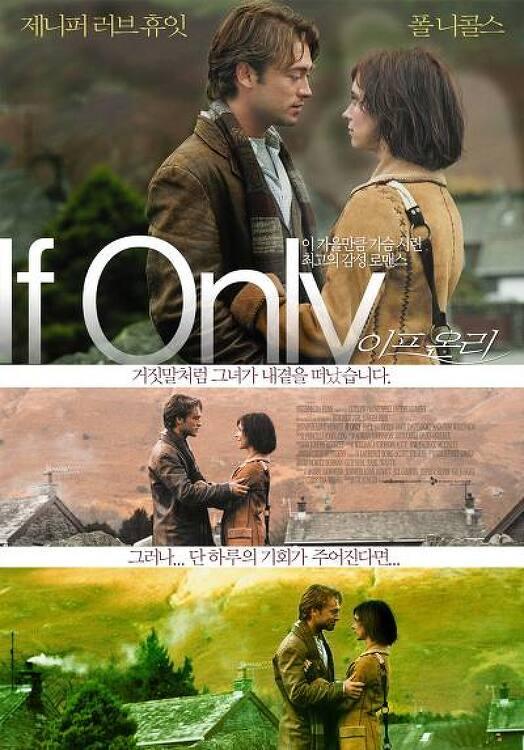 폴 니콜스의 영화 '이프 온리' - 그녀와 나를 위해 되돌려진 시간의 의미는