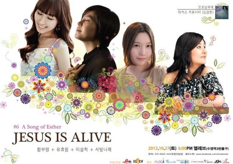 "Alive Ministry 14번째이야기 연합 CCM 콘서트 ""JESUS IS ALIVE""의 여섯번째 시리즈! ((A SONG OF ESTHER : 에스더의 노래)) - 함부영, 유효림, 서빛나래, 이설희 : 얼라이브 미니스트리"