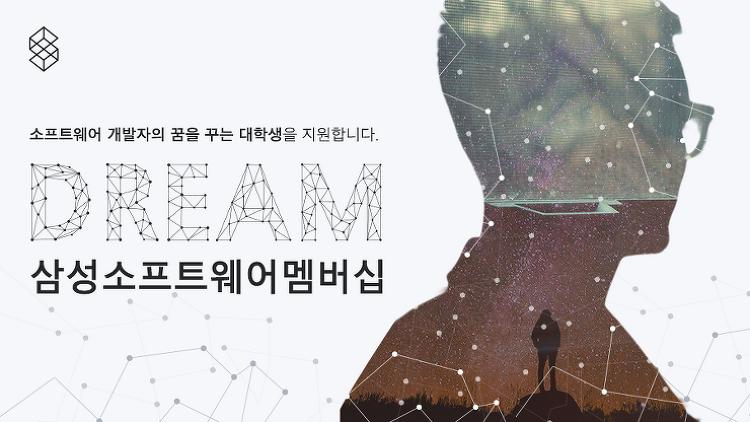 삼성소프트웨어멤버십 2016년 신입회원 상시선발 공고
