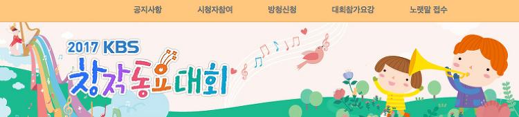 KBS - 2017 KBS 창작동요대회 ( 2017년 2월 20일 / 3월 27일 마감 )