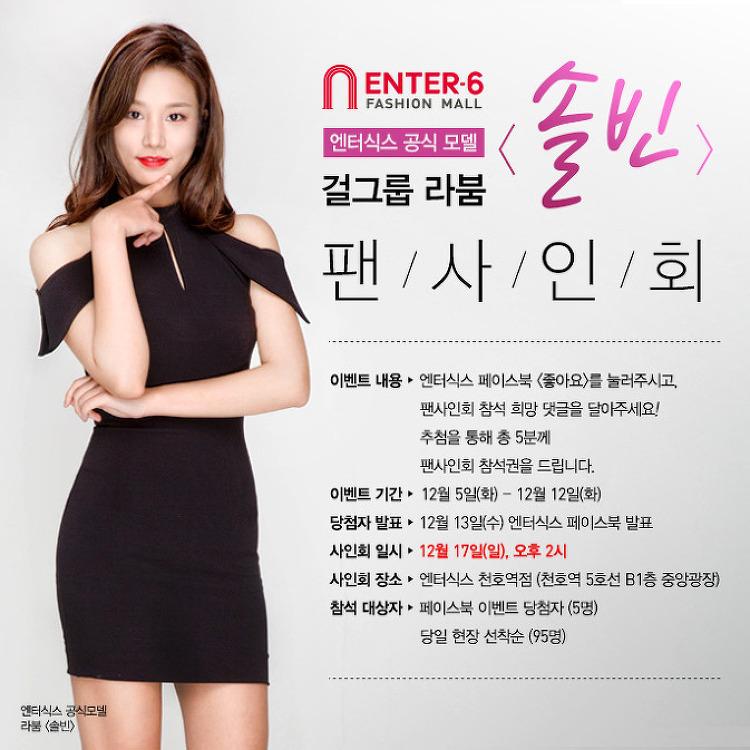엔터식스 천호역점, 걸그룹 라붐 솔빈 팬사인회