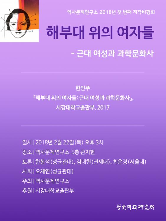 2018년 저작비평회 1탄 <해부대 위의 여자들: 근대 여성과 과학문화사>
