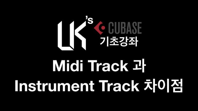[Cubase Pro 9.5] 큐베이스 프로 9.5 강좌 #21 - Midi Track 과 Intrument..
