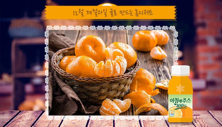 [레시피] 12월 제철 과일 귤로 만드는 홈 디저..