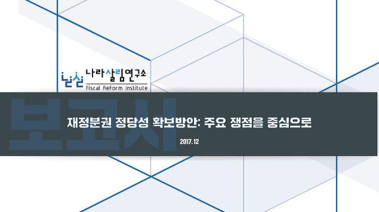 [보고서] 재정분권 정당성 확보방안: 주요 쟁점..