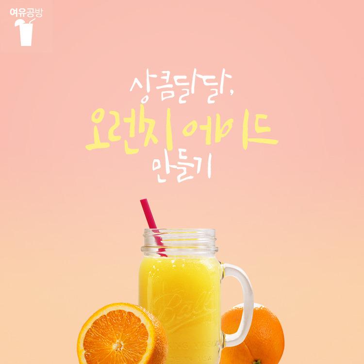 [레시피] 상큼달달, 오렌지 에이드 만들기!