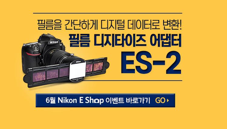 Nikon e-shop 6월 이벤트
