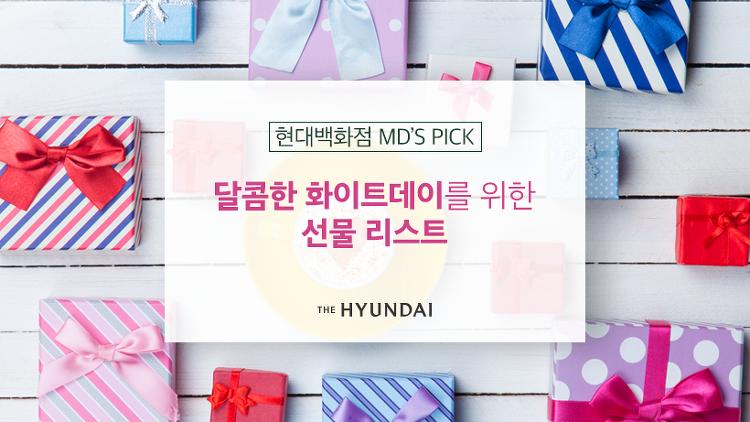 [현대백화점 MD's Pick] 달콤한 화이트데이 선물 추천 리스트