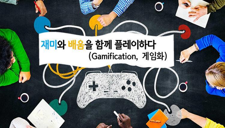 재미와 배움을 함께 플레이하다(Gamification,..