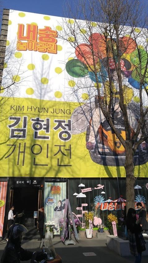 웃음과 파격이 가득헀던 김현정 화가의  '내숭놀이공원'전시회