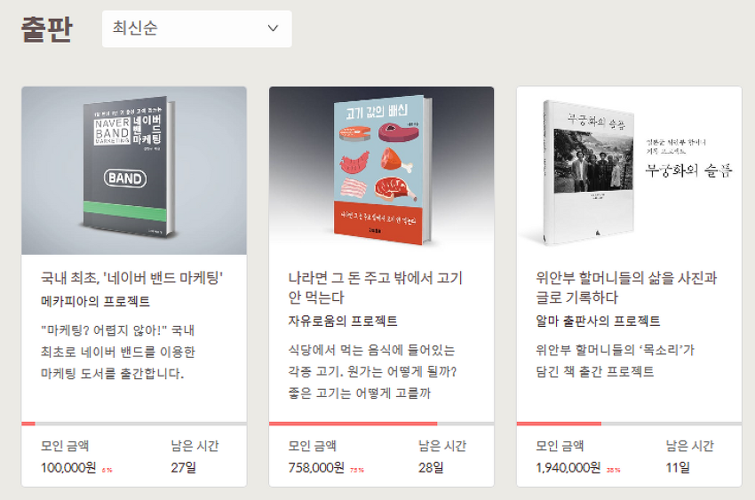 메카피아 크라우드펀딩 네이버벤드 마케팅 도서