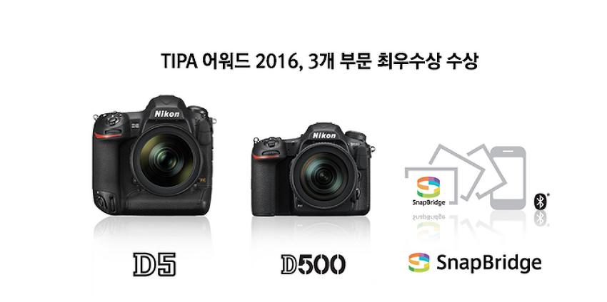 [Nikon PR] 니콘, 유럽 최고 권위 'TIPA 어워드 2016' 3개 부문 수상