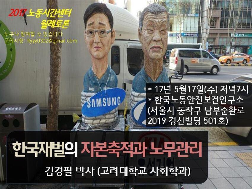 [5/17 월례토론] 한국재벌의 자본축적과 노무관리