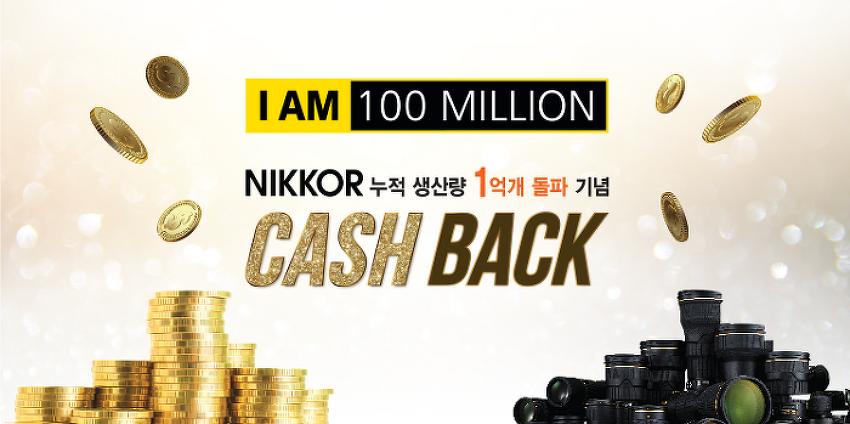 [진행중] NIKKOR 누적 생산량 1억개 돌파 기념! CASH BACK 이벤트
