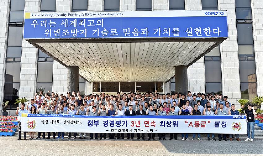 조폐공사, 공공기관 경영평가 3년 연속'A 등..
