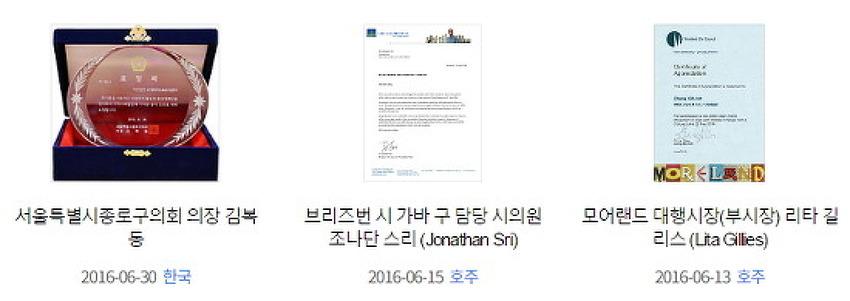 국제위러브유운동본부 봉사활동을 통한 수상내역 소개합니다^^
