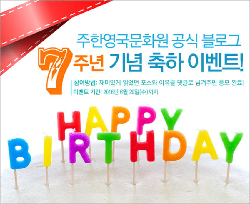 주한영국문화원 블로그 7주년 기념 축하 이벤..