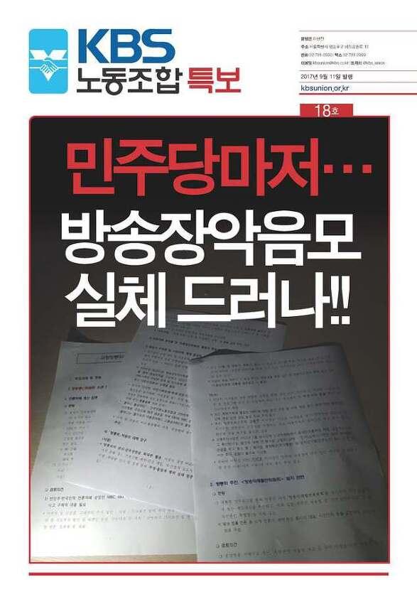 ▣ [특보18호] 민주당마저... 방송장악음모 실체 드러나!!