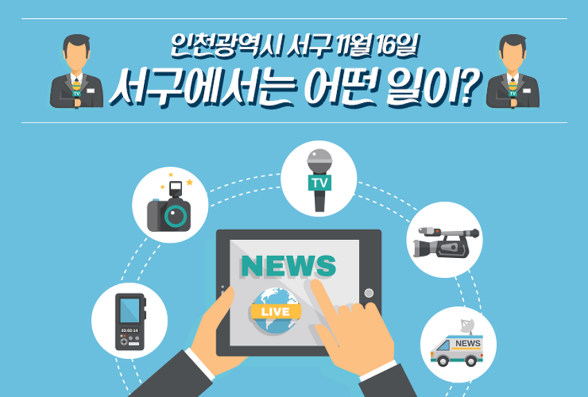 인천시 서구 11월 16일 뉴스 '서구에서는 어떤 일이?'