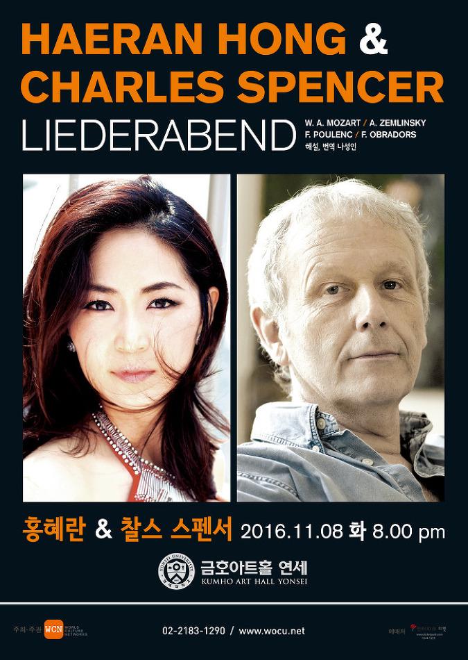 [11.08] 소프라노 홍혜란 & 찰스 스펜서 가곡의 밤 - 금호아트홀 연세