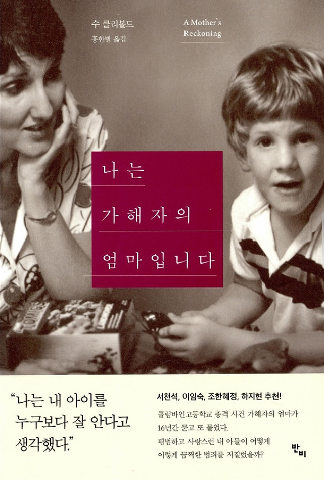 [나는 가해자의 엄마입니다]-수 클리볼드(Sue Klebold)