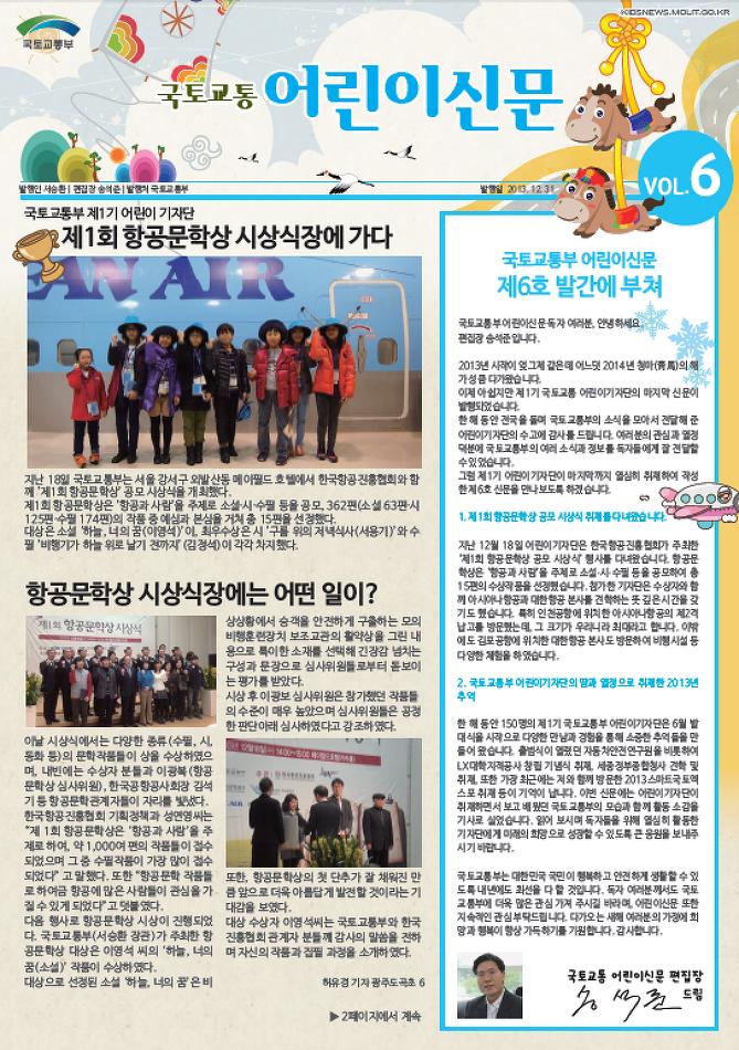 제6호 어린이신문 발행